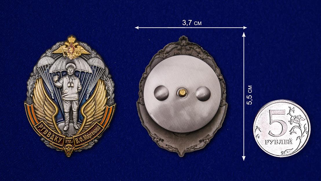 Знак РВВДКУ им. В. Ф. Маргелова - размер