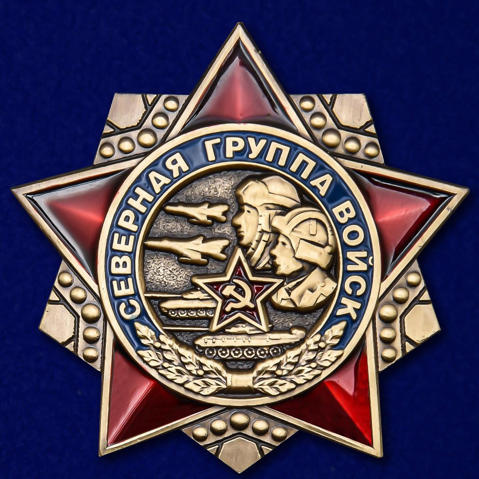 """Знак """"Северная группа войск"""""""