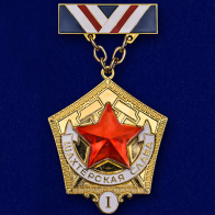 "Знак ""Шахтерская слава"" 1 степени"