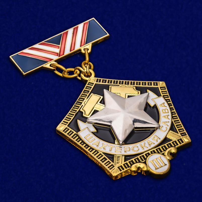 Знак Шахтерская слава 3 степени высокого качества