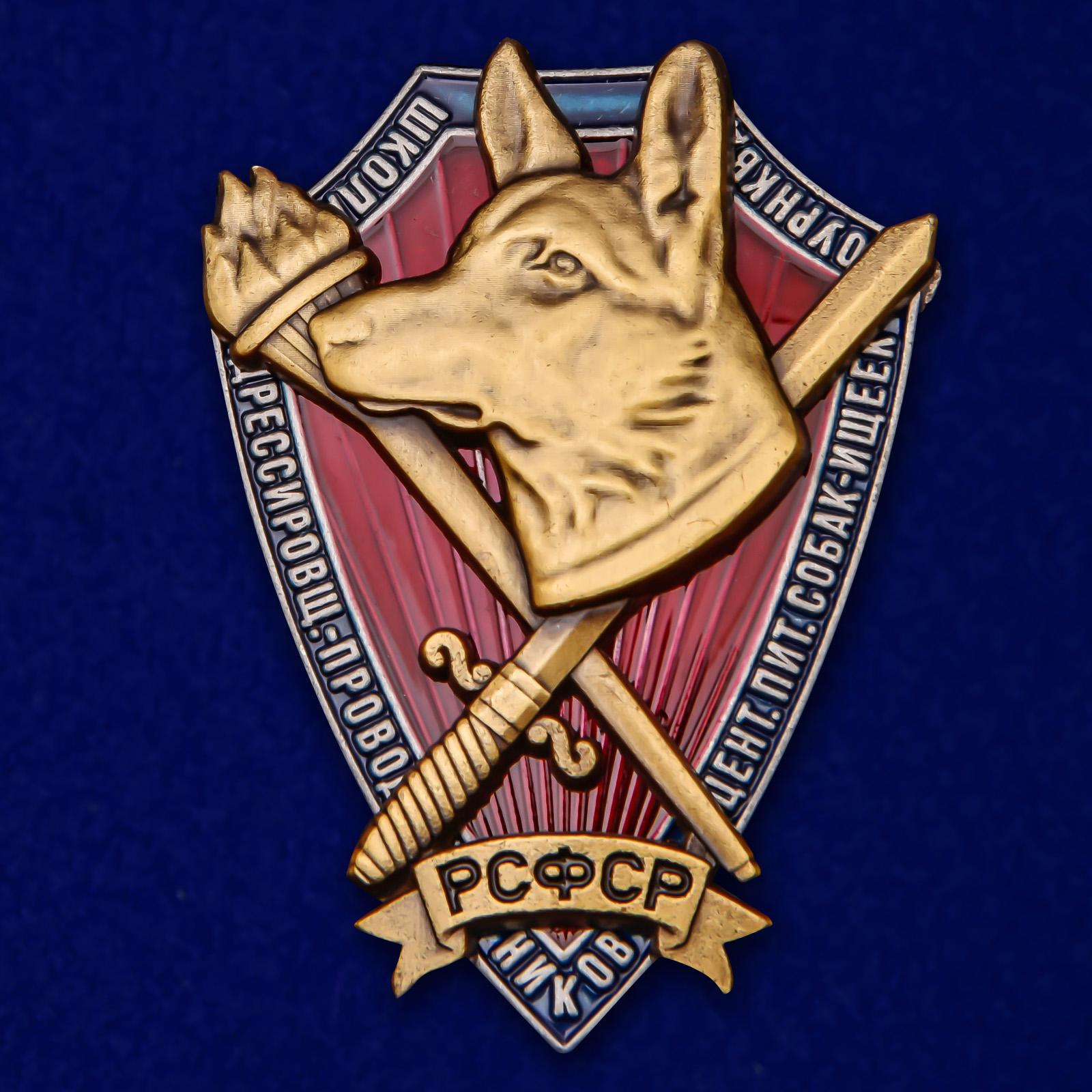 Знак школы дрессировщиков-проводников Центрального питомника ОУР НКВД