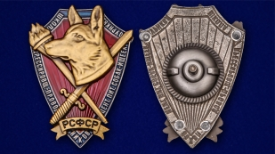Знак школы дрессировщиков-проводников Центрального питомника ОУР НКВД - аверс и реверс