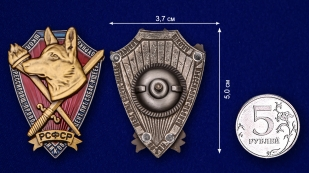 Знак школы дрессировщиков-проводников Центрального питомника ОУР НКВД - сравнительный размер