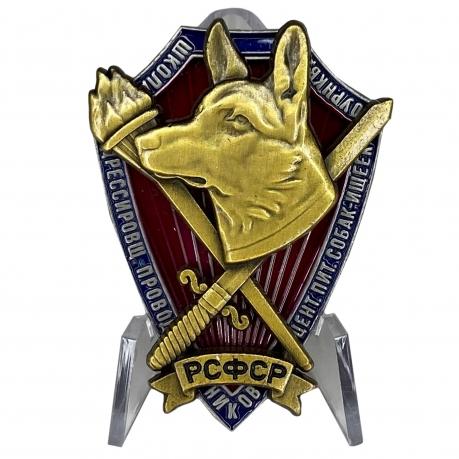 Знак школы дрессировщиков-проводников Центрального питомника ОУР НКВД на подставке