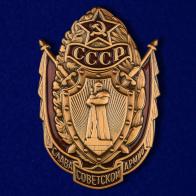 """Знак """"Слава Советской Армии"""""""