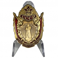 Знак Слава Советской Армии на подставке