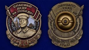 """Знак со Сталиным """"Спасибо деду за Победу!"""" - аверс и реверс"""