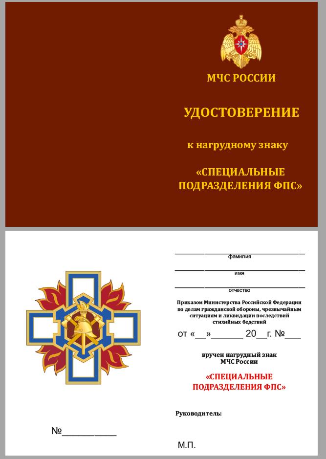 """Удостоверение к знаку """"Специальные подразделения ФПС"""""""