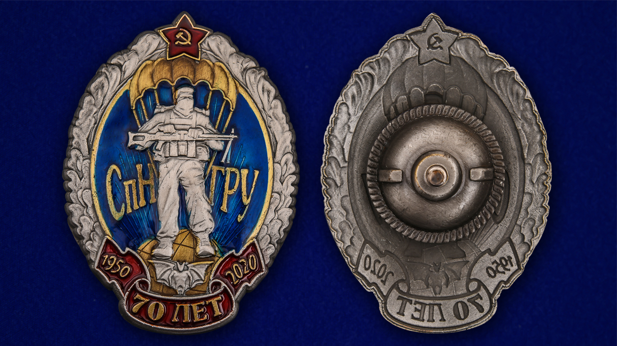 """Знак """"Спецназ ГРУ 70 лет"""" в футляре из бордового флока - аверс и реверс"""