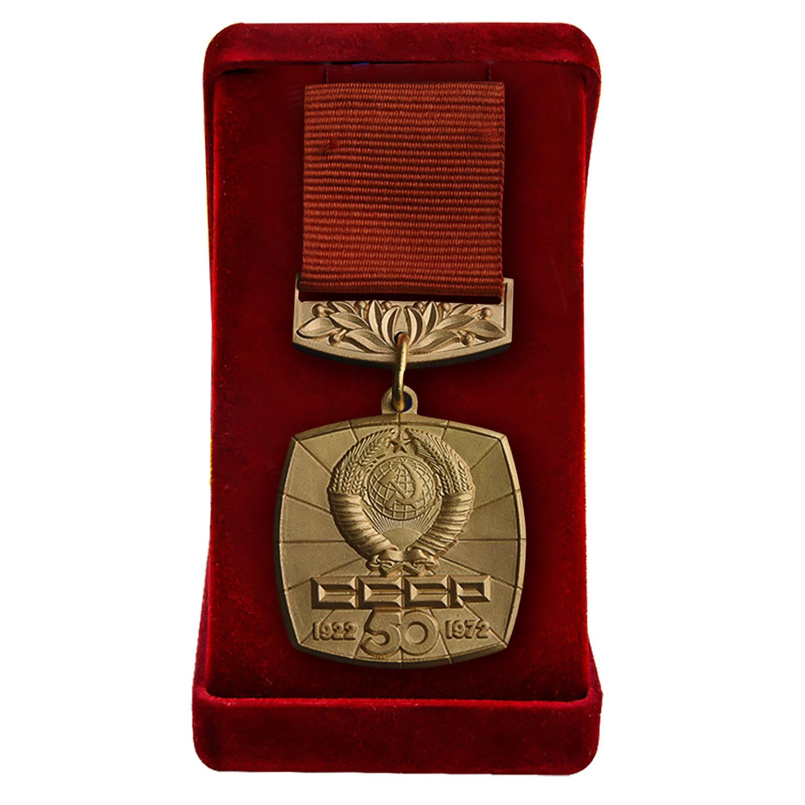 """Знак """"СССР - 50 лет"""" в бархатистом футляре"""