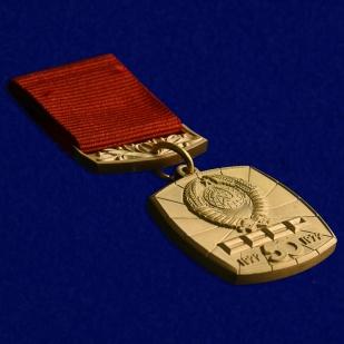 """Знак """"СССР - 50 лет"""""""