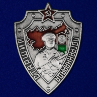 Знак Старший пограннаряда СССР