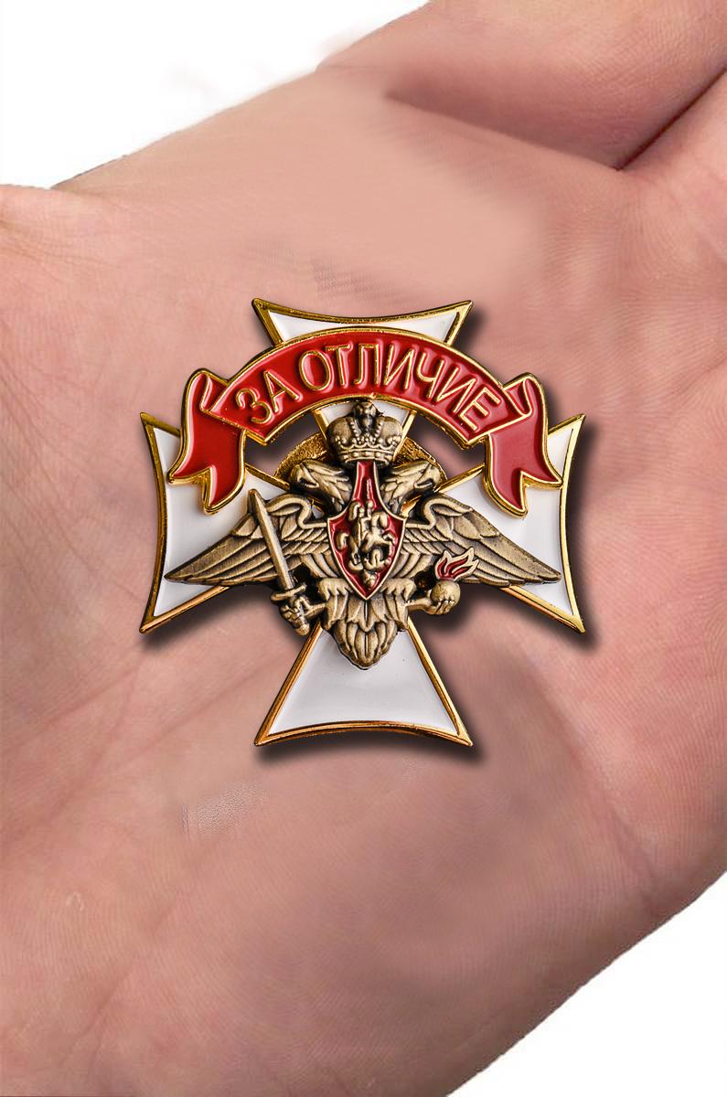 """Знак Сухопутных войск """"За отличие"""""""