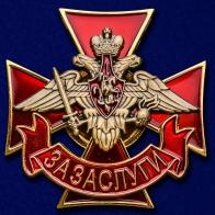 """Знак Сухопутных войск """"За заслуги"""""""