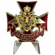 Знак Сухопутных войск За заслуги на подставке