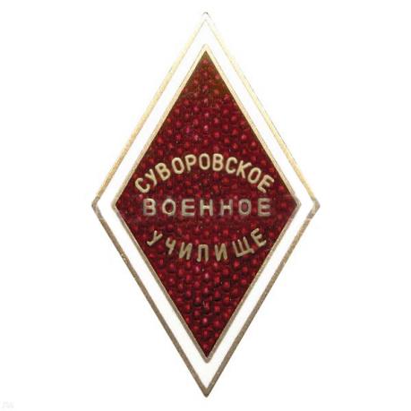 Знак Суворовского военного училища