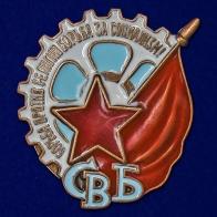 Знак СВБ