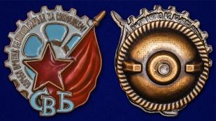 Знак СВБ - в розницу и оптом