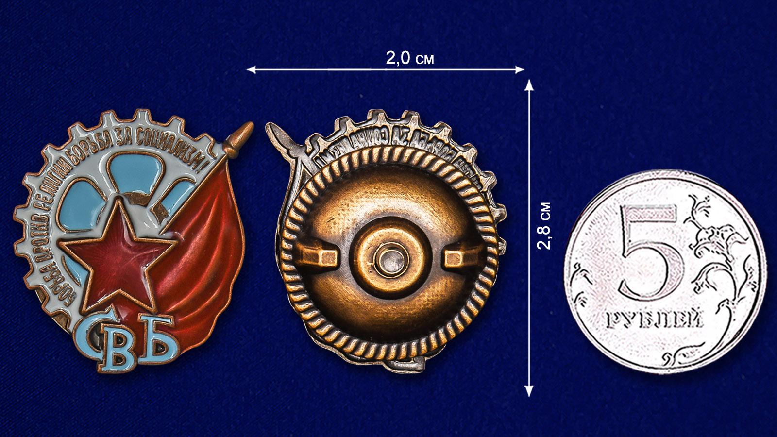 Знак СВБ - размер