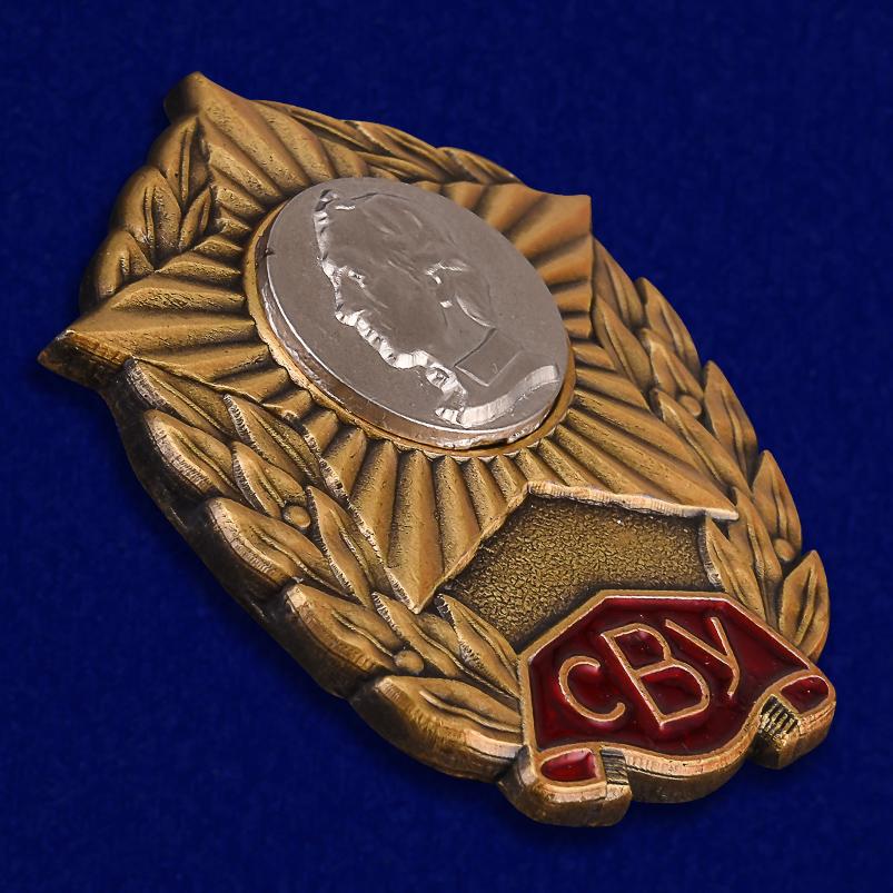 Знак СВУ России