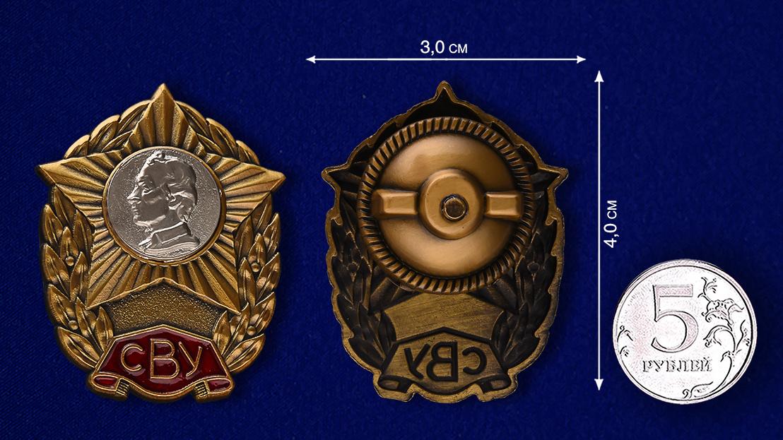 Знак СВУ - сравнительный размер