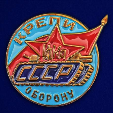 Знак ЦДКА СССР Крепи оборону