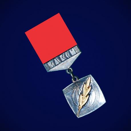 Знак ЦК ВЛКСМ Спортивная доблесть