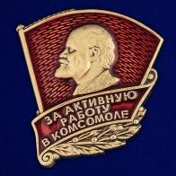 Знак ЦК ВЛКСМ «За активную работу в комсомоле»