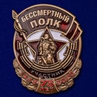"""Знак Участник акции """"Бессмертный полк"""""""