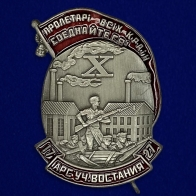 Знак Участнику восстания на заводе Арсенал 1927 г.