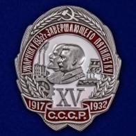 Знак Ударнику 1932 г. завершающего пятилетку