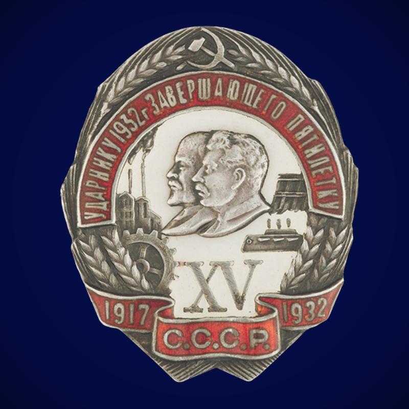 Знак Ударнику 1932 года завершающего пятилетку