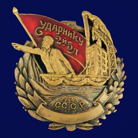 Знак Ударнику 2-й пятилетки 1932 год
