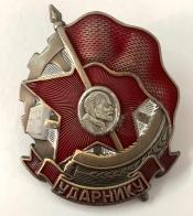 """Знак """"Ударнику"""""""