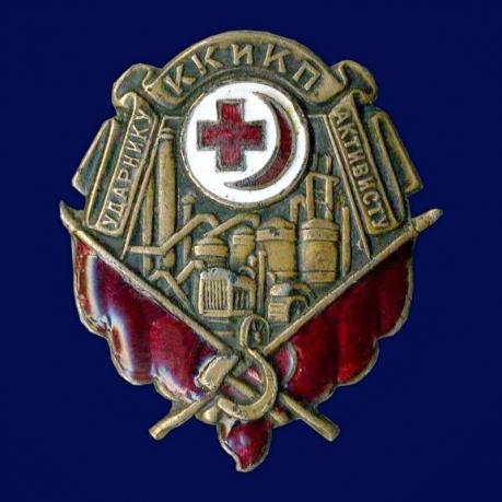 Знак Ударнику активисту Красного креста и Красного полумесяца