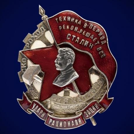 """Знак """"Ударнику фабрики Скороход"""""""