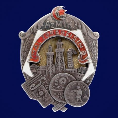 Знак Ударнику госкредита 1-й пятилетки Азербайджанская ССР