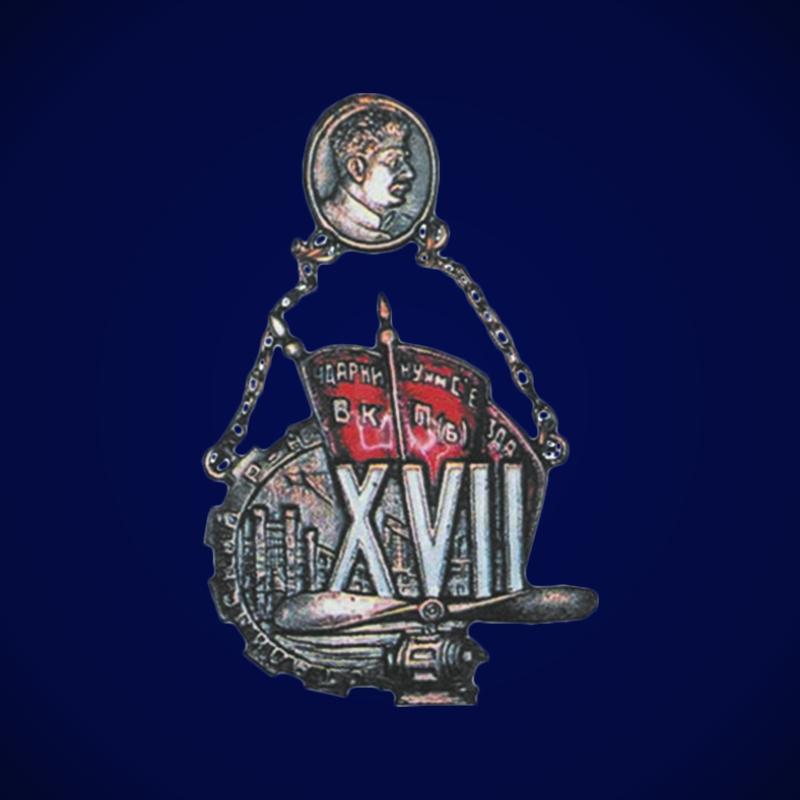 Знак Ударнику им. XVII съезда ВКП(б). Сталинский район