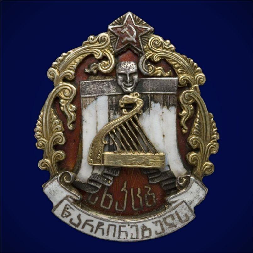 Знак Ударнику искусств Грузинской ССР