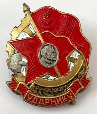 """Знак """"Ударнику"""" (мини-копия)"""