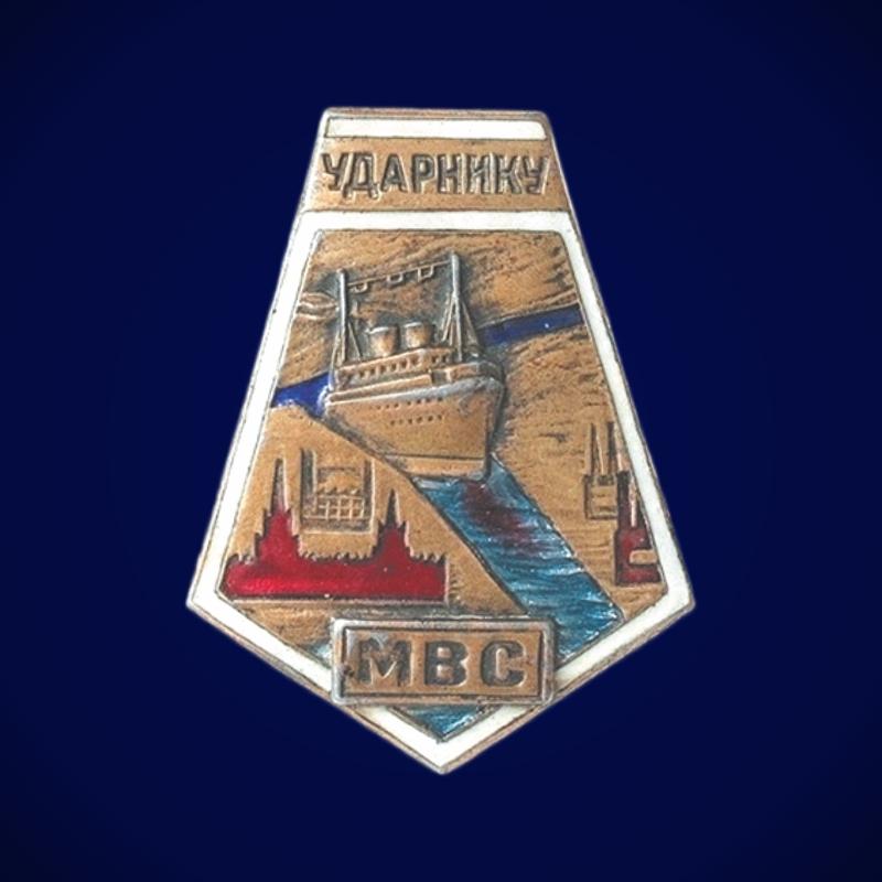 Знак Ударнику МВС (Москва-Волга Строй)