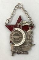 """Знак """"Ударнику Невского завода им. Ленина"""" (1930 г)"""