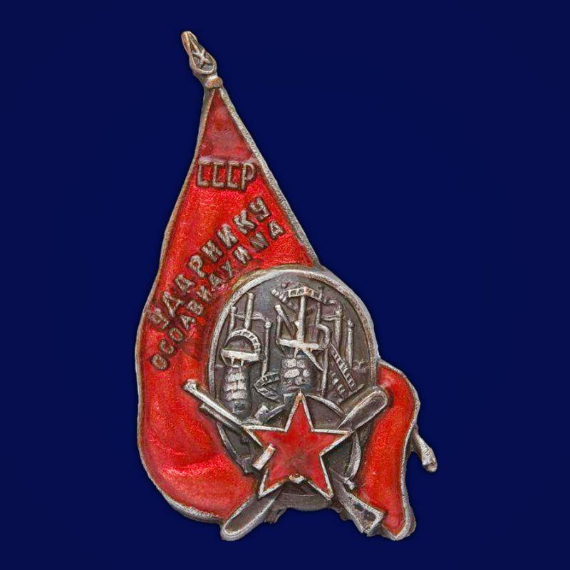 Знак Ударнику ОСОАВИАХИМА СССР