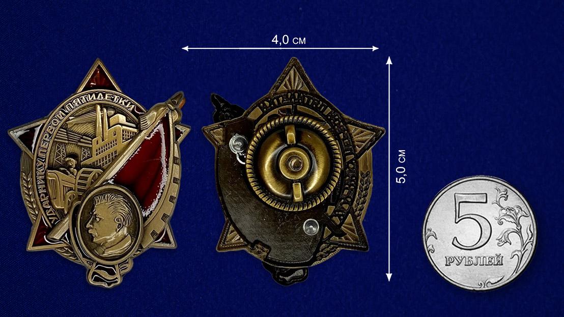 Знак Ударнику первой пятилетки - сравнительный размер