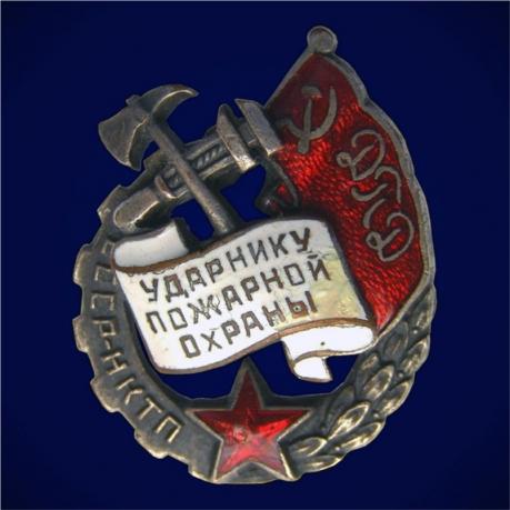 Знак Ударнику пожарной охраны НКТП 1937-1939 годы