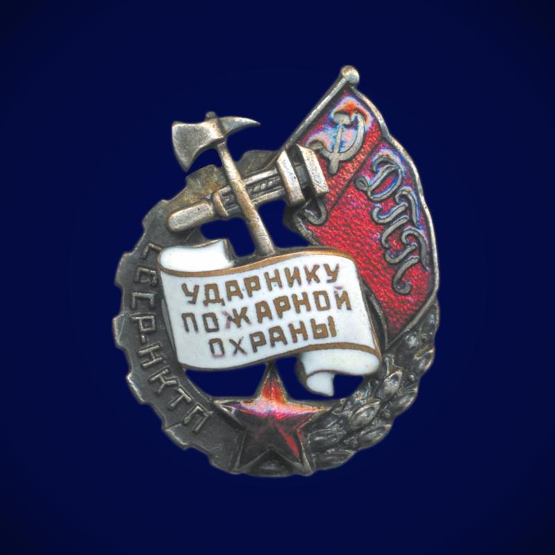 Знак Ударнику пожарной охраны НКТП