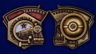 Знак Ударнику Сталинского призыва - по лучшей цене