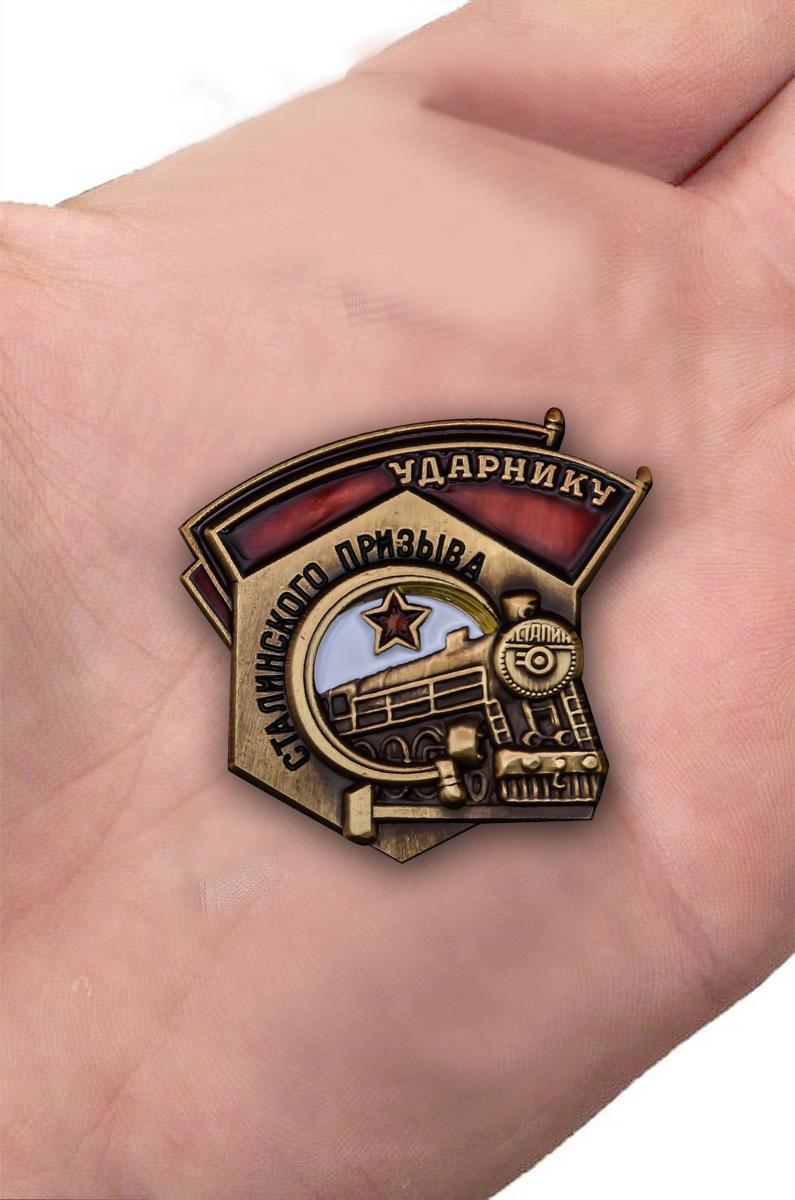 Заказать знак Ударнику Сталинского призыва