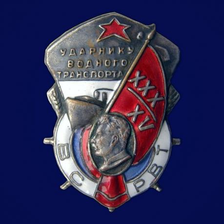 Знак Ударнику водного транспорта 1933 год