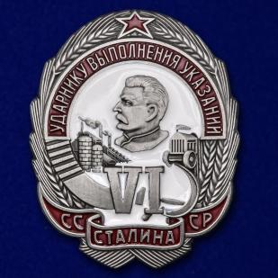 Знак Ударнику выполнения 6-ти указаний Сталина
